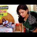 কাজের মহিলার সাথে মালিক। Bangla natok । Short film 2019। Parthiv Telefilms