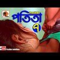 পতিতা-৭ || protitute 7 || Bangla natok short film 2018 || Parthiv Mamun, Parthiv Telefilms