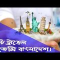 Best travel Agency in Bangladesh | obokash.com