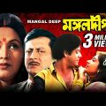 Mangal Deep | মঙ্গল দীপ | Bengali Full Movie | Tapas Paul, Satabdi Roy, Ranjit Mallick