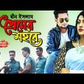 Bangla New Music Video | Premer Shohore  | Din Islam | Dolon | Lionic Multimedia