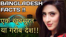 बांग्लादेश गरीब या खूबसूरत देश // Amazing facts about Bangladesh in hindi