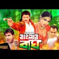 Banglar Bagh | Bangla Full Movie | Rubel | Poly | Misha Sawdagor | Mehedi | Action Movie
