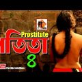 Bangla natok Short film 2018 – Prostitute 4। পতিতা – ৪। ft. Parthiv Mamun, Parthiv telefilms