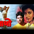 Paapi | পাপী | Bengali Full Movie | Chiranjeet, Debashree Roy