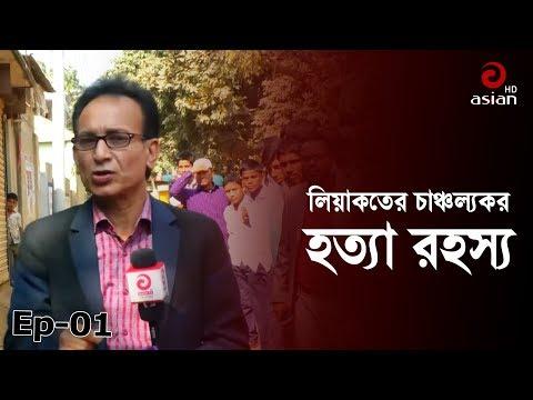 গাজীপুরে লিয়াকতের চাঞ্চল্যকর বিচার প্রসঙ্গ | Undercover Bangla Investigation Program | Wanted EP 01