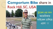 ট্রাভেল এন্ড ফান আমেরিকায় সাইকেল চালিয়ে এলো !  #JoBike in Bangladesh, Comporium in USA #TravelnFun