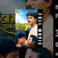 Surer Akashe   সুরের আকাশে   Bengali Movie   Tapas Paul, Debashree Roy