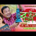 Bouer Doya | বউয়ের দোয়া  | Bangla Natok | Siddiqur | Tania Brishty | Shadin | New Natok 2019
