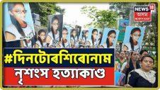দিনটোৰ শিৰোনাম | Shweta Agarwal Murder Case : হত্যাকাৰীৰ চৰম শাস্তি | 30th July, 2019