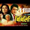 Bidhilipi | বিধিলিপি | Bengali Movie | Ranjit Mallick, Moushumi Chatterjee