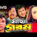 Matha Gorom | মাথা গরম | Amin Khan, Poly, Sohel, Rani | Bangla Full Movie