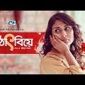 Hotat Biye | হটাৎ বিয়ে | Nadiya | Mehazabien | Shiplu | Shujata | Zahid Orko | Bangla Natok