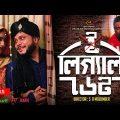 Legal Date | লিগ্যাল ডেট | Mishu Sabbir | Sharmeen Akhee | Bangla New Natok 2019