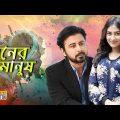 Bangla New Natok 2019 | Moner Manush | Arfan Nisho | Mehzabin Chowdhury