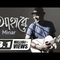 Bangla Music Video | Aha Re | Minar | Superhit Bangla Song | HD1080p 2017 | ☢ EXCLUSIVE ☢