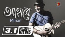 Bangla Music Video | Aha Re | Minar | Superhit Bangla Song | HD1080p 2017 | ☢ EXCLUSIVE ☢