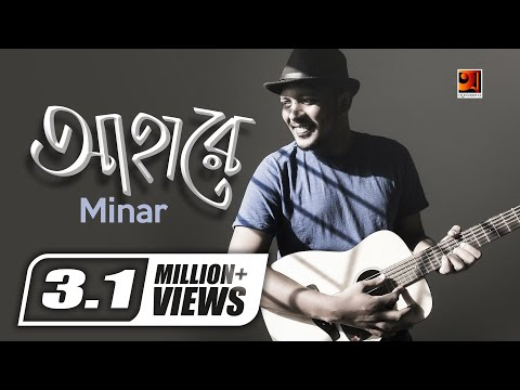 Bangla Music Video   Aha Re   Minar   Superhit Bangla Song   HD1080p 2017   ☢ EXCLUSIVE ☢