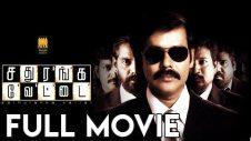 Sathuranka Vettai – Full Tamil Film | Natarajan Subramaniam (Natty) | Sean Roldan | H Vinoth