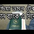 Bangladesh To India Travel Tax Payment | Sonali Bank LTD Motijheel  | India Tour Travel Tax