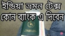 Bangladesh To India Travel Tax Payment | Sonali Bank LTD Motijheel  | India Tour Travel Tax