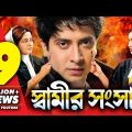 স্বামীর সংসার | Shamir Shongshar | Bangla Full Movie | Shakib Khan | Apu Biswas | Misha Shawdago