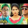 কমেডি নাটক – ছায়াবিবি | Bangla New Funny Natok Chayabibi EP 207 | Jamil Hossain, Humayra Himu