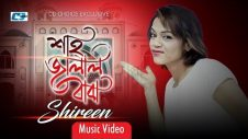 Shahjalal Baba | Shireen Jawad | Avraal Sahir | Official Music Video | Bangla Song