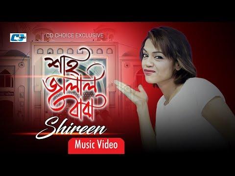 Shahjalal Baba   Shireen Jawad   Avraal Sahir   Official Music Video   Bangla Song