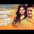 Amar Hath Ta Ektu Dhoro | Eid Special Natok 2019 | ft Niloy Alamgir , Snigdha Momin