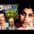 Rupban Kanya | রূপবান কন্যা | Bengali Movie | Biswajit Chatterjee