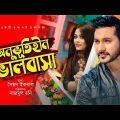 New Bangla Natok 2019 | Anuvutihin Valobasha-অনুভূতিহীন ভালবাসা | Shajal Noor | Ruhi | Bangla Natok