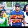 Bangla Natok 2019 | JONSHAH MOVIES | জনশাহ মুভিজ | Mosharraf Karim | Nadia Nodi | Bangla EID Natok