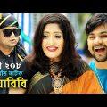 কমেডি নাটক – ছায়াবিবি | Bangla New Funny Natok Chayabibi EP 208 | AKM Hasan, Humayra Himu