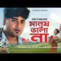 Manush Vala Na | মানুষ ভালা না | Ayon Chaklader | Anan | Snahashish | Bangla New Music Video 2019