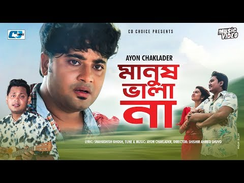 Manush Vala Na   মানুষ ভালা না   Ayon Chaklader   Anan   Snahashish   Bangla New Music Video 2019