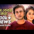 Shesh Belar Kabbo | Bangla Natok | Channel i | Apurbo,  Zakia Bari Momo,  Mezbah Shikder