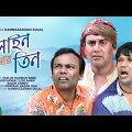 Line Number Tin (লাইন নাম্বার তিন)   Bangla Natok   Zahid Hasan, Fazlur Rahman Babu, Litu Anam