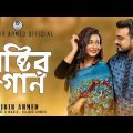 Brishtir Gaan By Rajbir Ahmed – Eid Exclusive – Official Music Video – Bangla New Song 2019