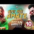 Imran, Bristy – Ami Nei Amate | আমি নেই আমাতে | Official Bangla Music Video 2015 | Sangeeta