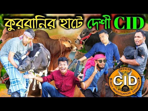 দেশী CID বাংলা PART 33 | Kurbanir Hat A Desi Cid | Free Comedy Video Online | Bangla Funny Video New