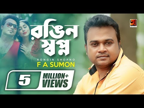 Rongin Shopno | F A Sumon & Suhana | New Bangla Song | Full Music Video 2018 | ☢ EXCLUSIVE ☢