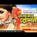 Jeler Meye Roshni | জেলের মেয়ে রোশনী | Anju Ghosh, Sattar, Kobita | Bangla Full Movie