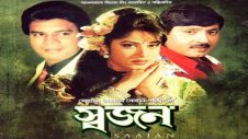 Bangla Super Hit Movie ,Saajan  , Ilias Bangla Full Movie