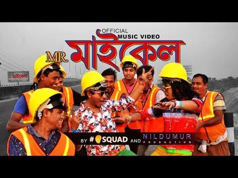 MR. Michael   Shamim Hasan Sarkar ft. Shahan AHM   Official Music Video   Bangla New Song 2018