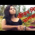Jibon Diya Valobaha ( জীবন দিয়ে ভালবাসা ) Bangla Natok | Short Film By: Mizanur Rahman Shamim