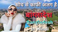 आपने सोचा भी नहीं होगा ऐसा है बांग्लादेश//amazing facts about Bangladesh in Hindi