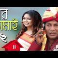 Ghor Jamai 2 | ঘর জামাই 2 | Mosarraf Korim | Bhabna | Bangla Comedy Natok 2019