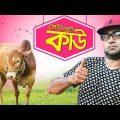 Celebrity Cow | সেলিব্রেটি কাউ | Akhomo Hasan | Orin | Comedy Natok 2019 | Eid Special Natok 2019