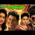 Tridhara | ত্রিধারা | Bengali Full Movie | Tapas Paul, Satabdi Roy